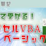 """【独学】エクセルVBAエキスパート""""ベーシック""""に合格するコツ"""