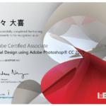【独学ACA勉強】1日でアドビ認定アソシエイト(Photoshop CC)に合格しました!
