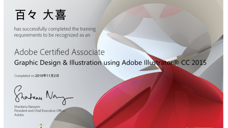 【独学ACA勉強】1日でアドビ認定アソシエイト(IllustratorCC)に合格しました!