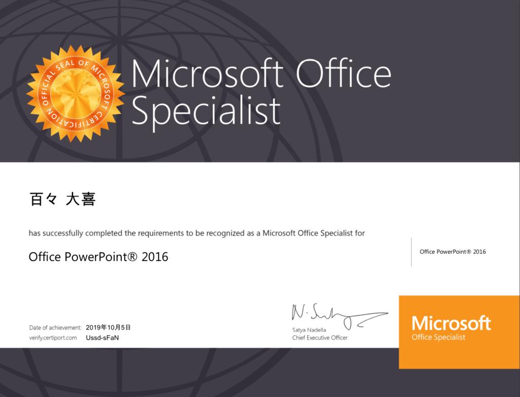 MOS_powerpoint2016_dodo