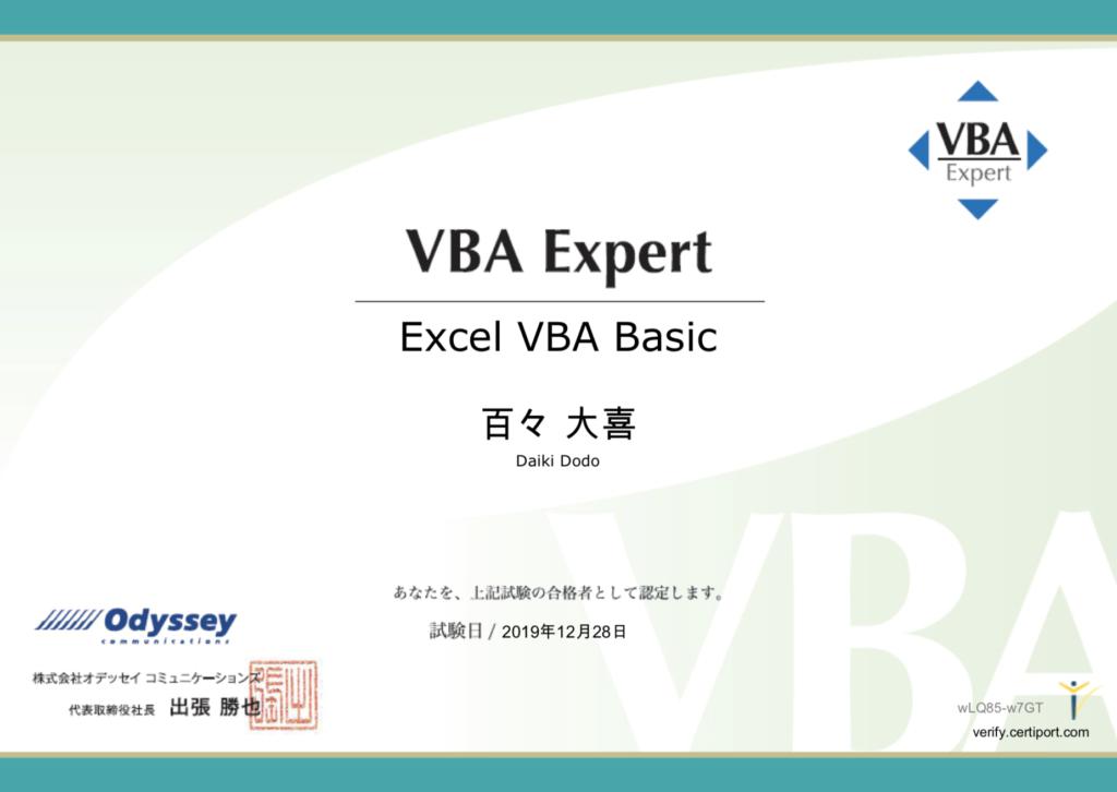 ExcelVBA_basic_dodo