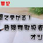 """独学で危険物取扱者""""乙種第4類""""試験に合格【勉強時間 6時間】"""
