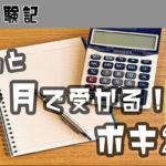 【独学】1ヶ月で日商簿記2級を取得。おすすめの勉強方法と参考書