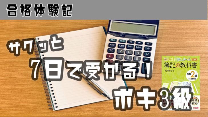 【独学】日商簿記3級、1週間でサクッと一発合格した勉強法