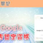 【Google広告認定資格】Google検索広告の資格を取得しました!【独学・勉強期間3時間】