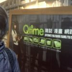 """台北駅前の漫画喫茶""""QTime""""に宿泊。日本語OKで素晴らしい"""