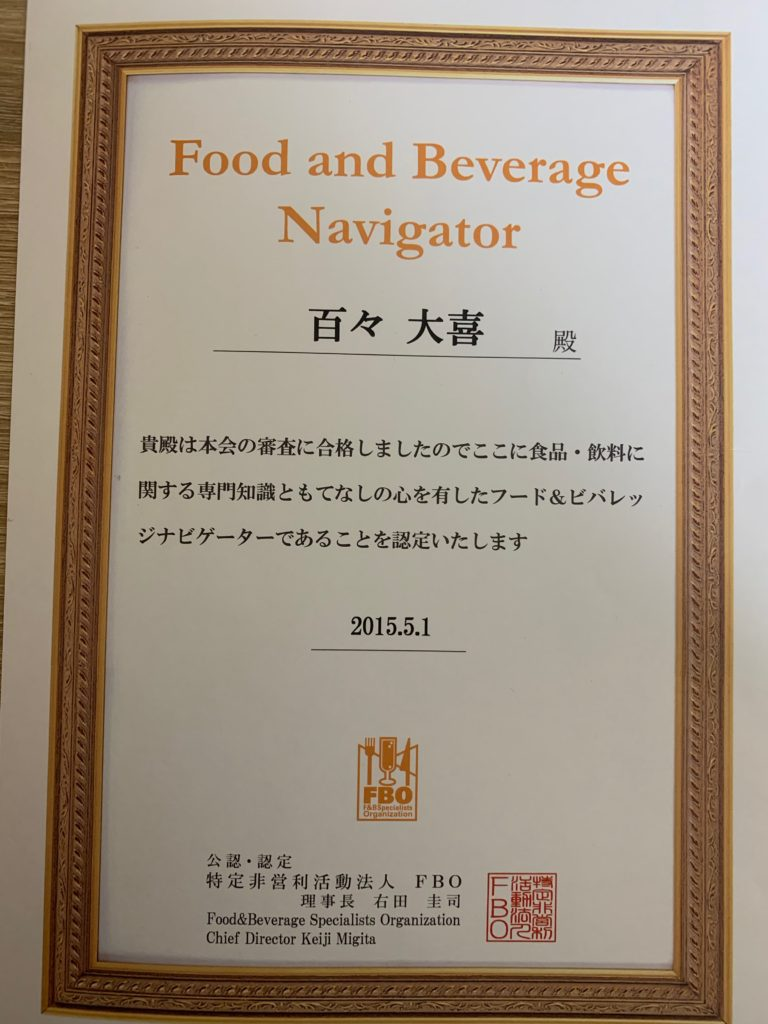 food_and_beveragenavigator