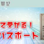 【独学】2日でITパスポート試験に合格する勉強方法