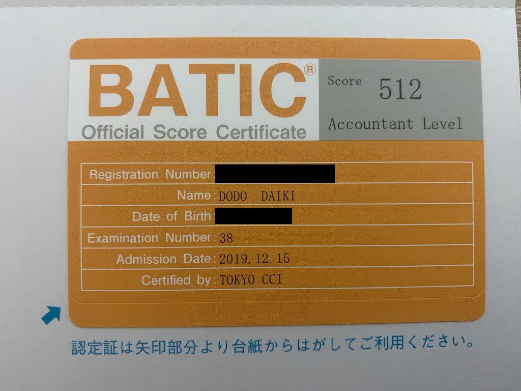 baticjapan_dodo_accountant