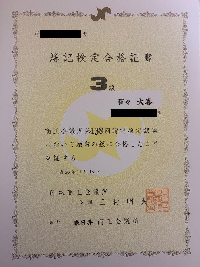 簿記検定3級合格証書