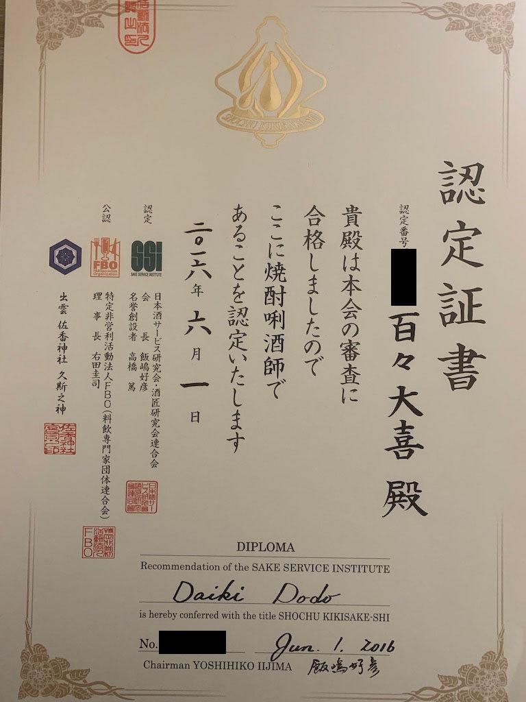shochukikisakeshi_dodo