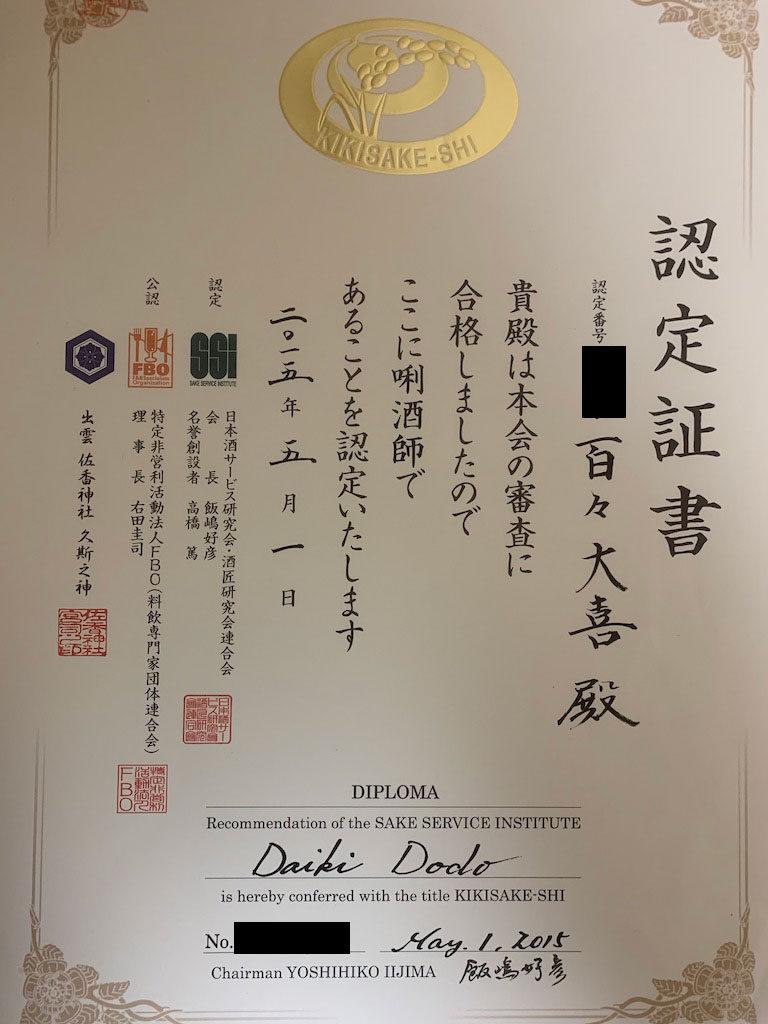kikisakeshi_dodo