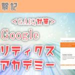 日本語対応!Googleアナリティクスアカデミー初級・上級の講義を修了【GAIQ対策勉強・独学】