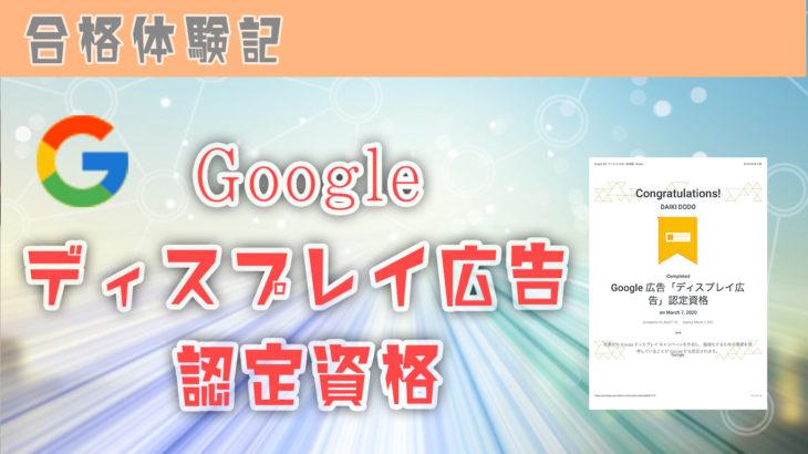 """Googleディスプレイ広告""の認定資格を独学で取得する方法"