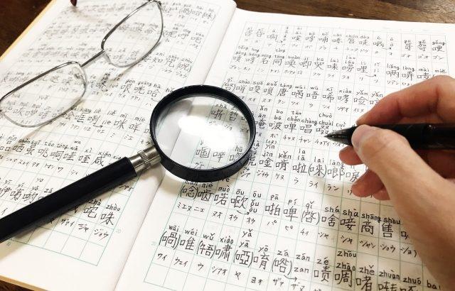 chinese_study
