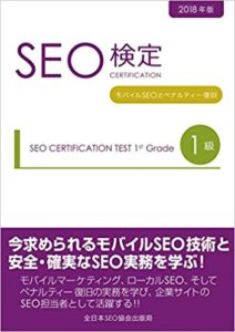 SEO検定公式テキスト