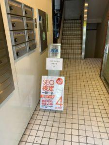 SEO検定試験東京会場2