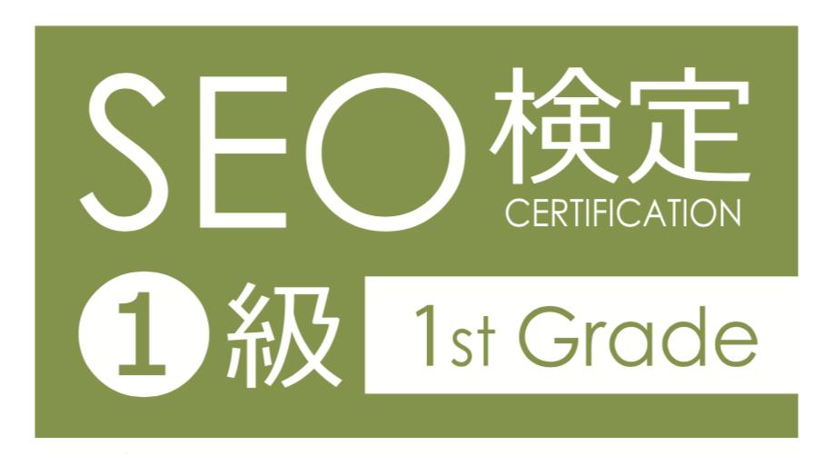 seo検定_certification_1st.grade