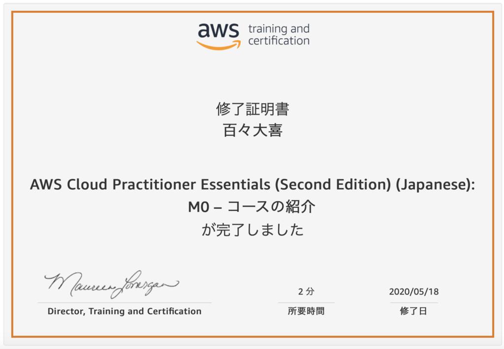 AWS Cloud Practitioner EssentialsM0