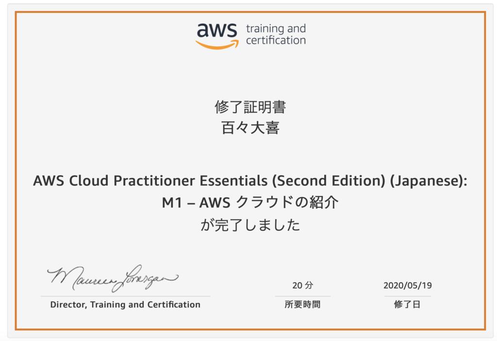 AWS Cloud Practitioner EssentialsM1