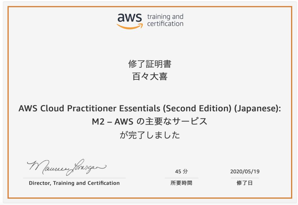 AWS Cloud Practitioner EssentialsM2