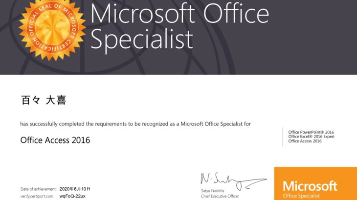 MOS Office Access certification