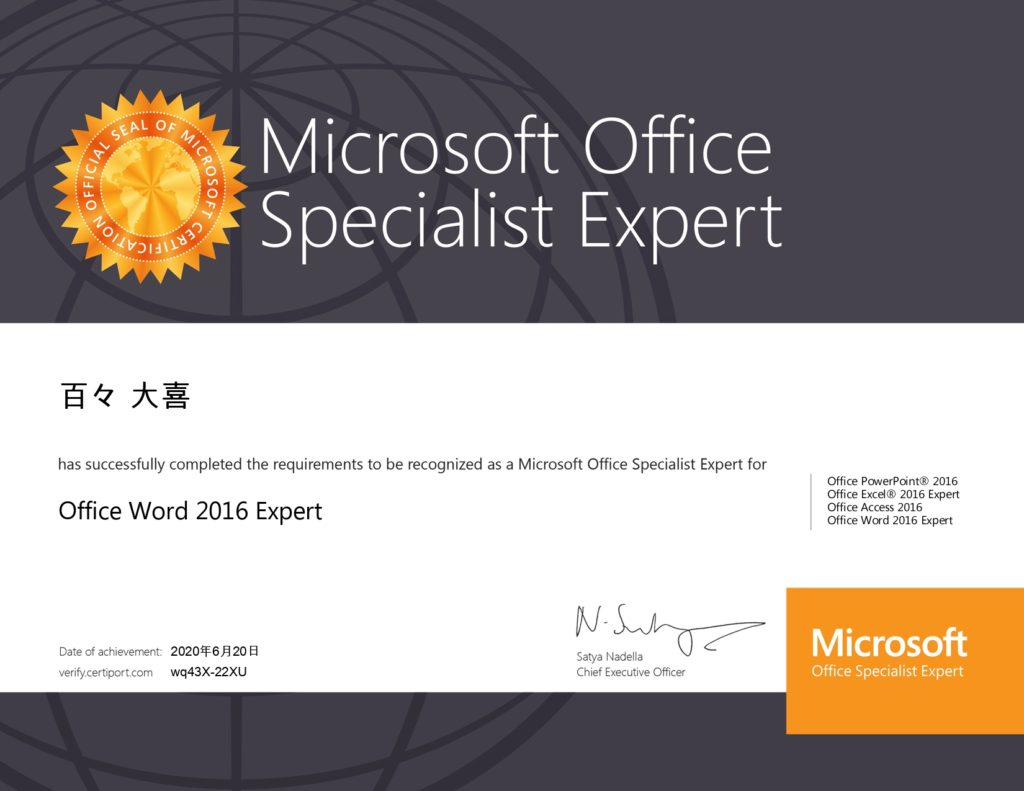 MOS Office Word 2016 Expert