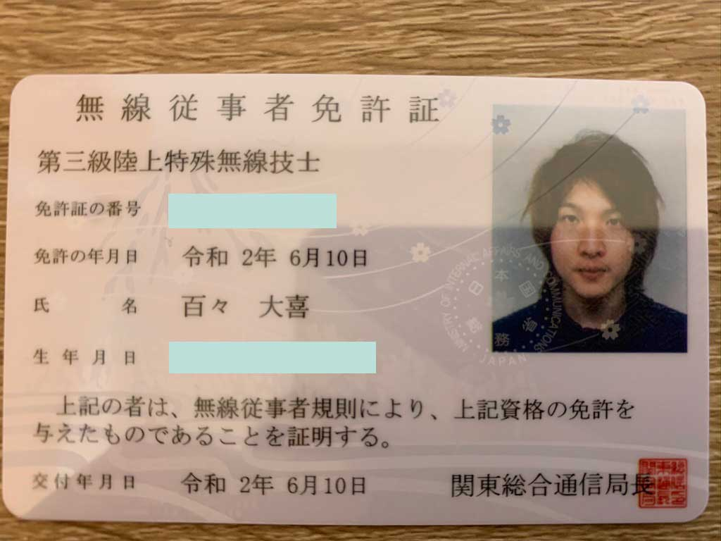 第3級陸上特殊無線技士免許証