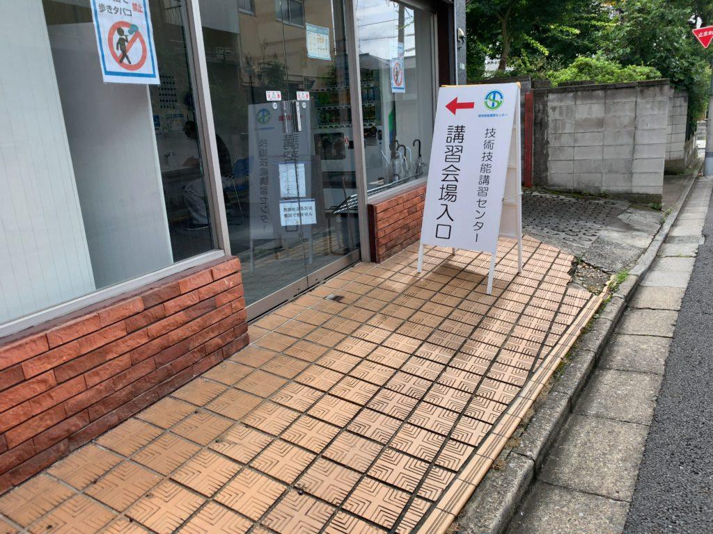 新桜台_技能技術講習センター