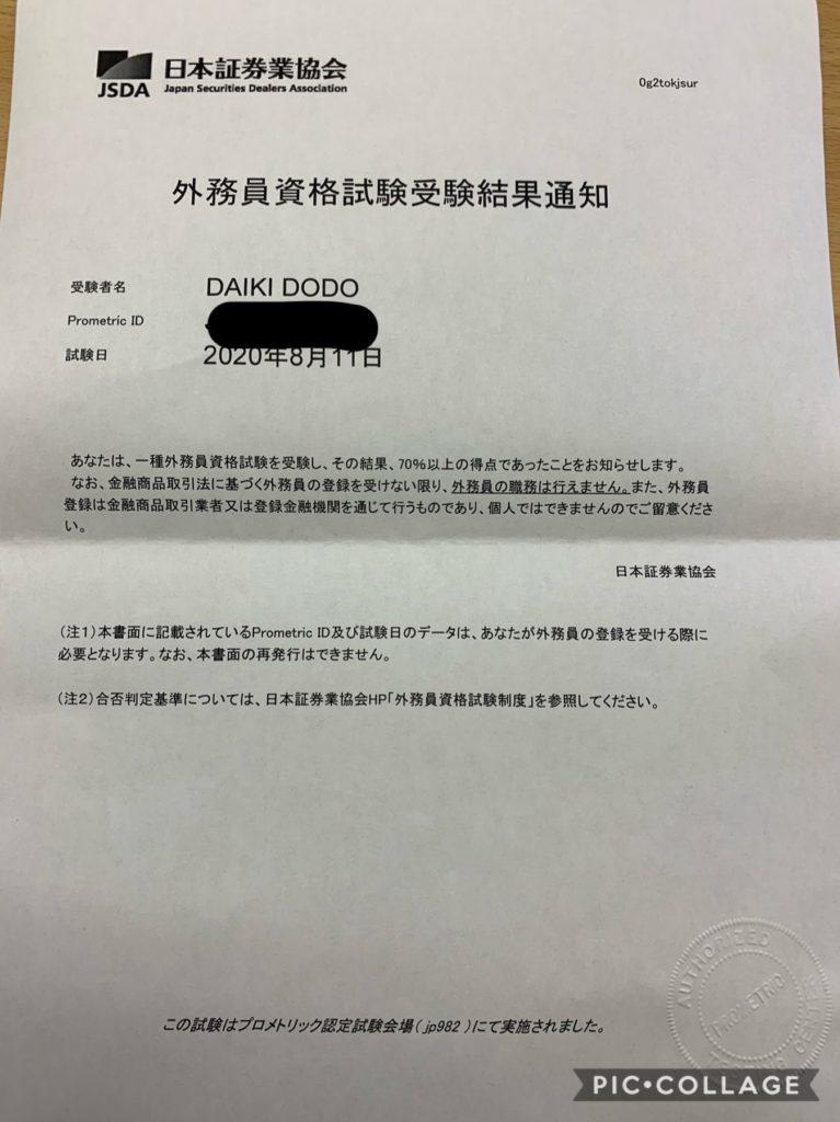 証券外務員試験受験結果通知