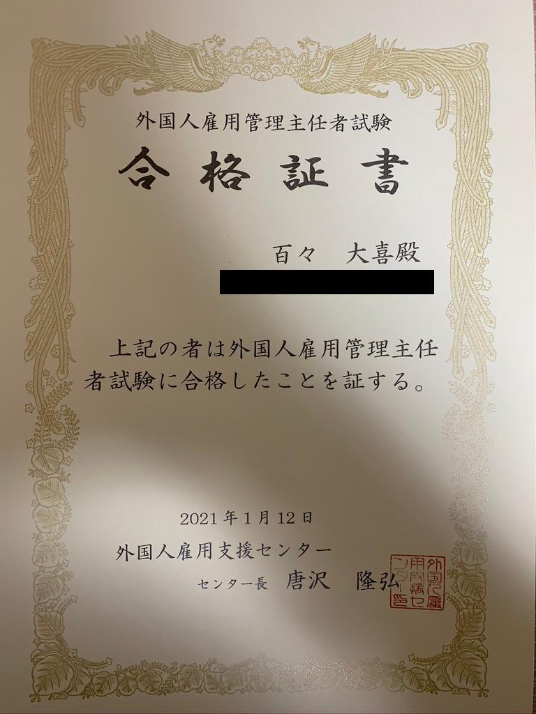 外国人雇用管理主任者試験 _合格証書