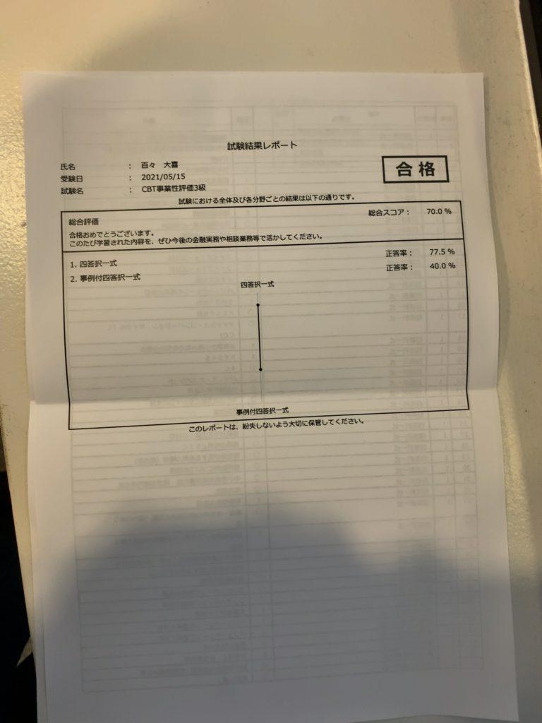 事業性評価3級試験結果レポート