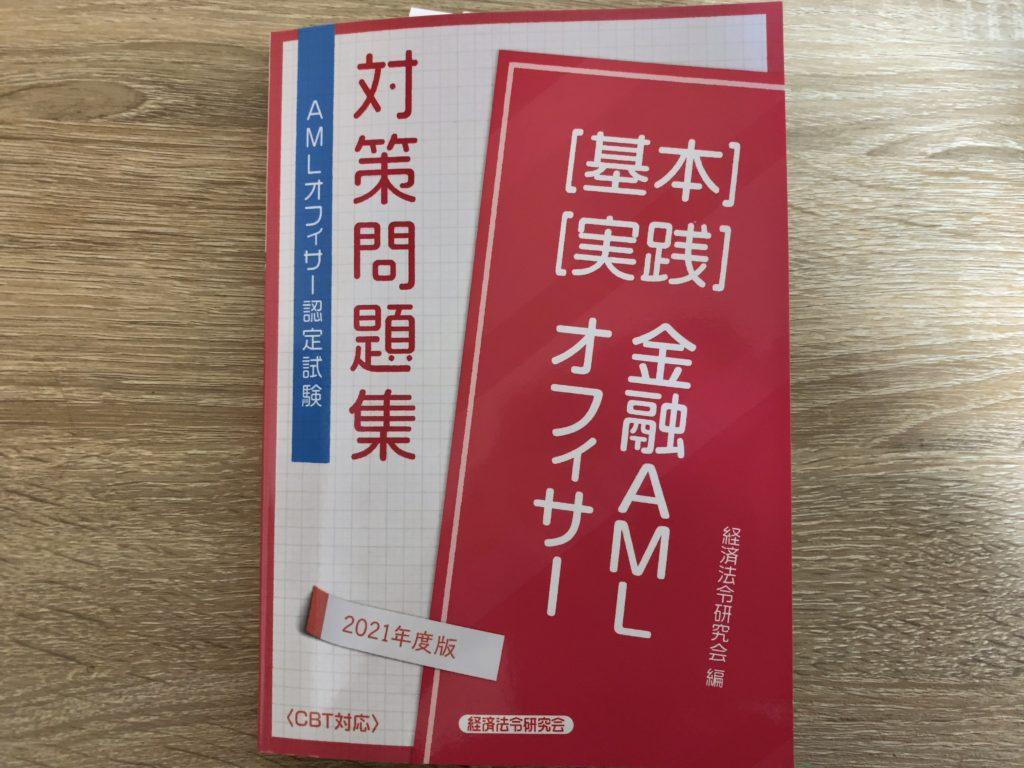 AMLオフィサー認定試験 金融AMLオフィサー[基本][実践]対策問題集