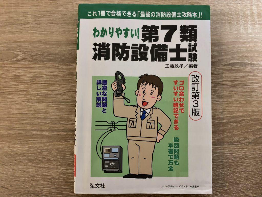 わかりやすい!第7類消防設備士試験