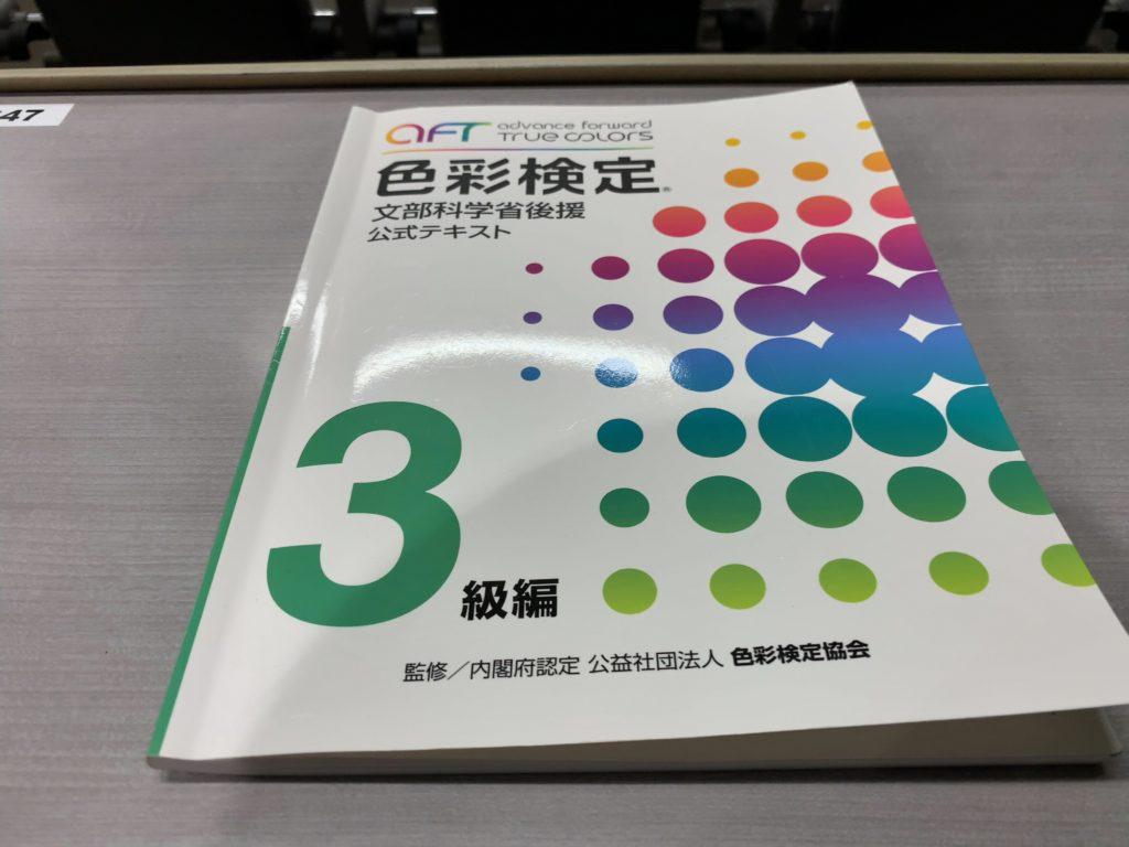 色彩検定3級 公式テキスト